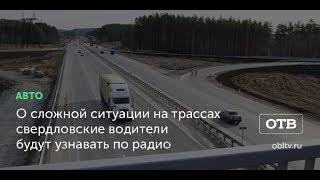 О сложной ситуации на трассах свердловские водители будут узнавать по радио