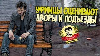 UTV. Из России с любовью. Уфимцы оценивают дворы и подъезды