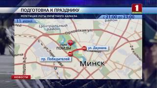 В связи репетицией парада в центре Минска сегодня будет ограничено движение