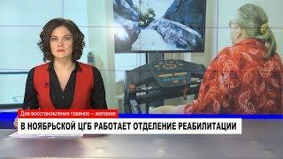 НОВОСТИ. Обзор за неделю от 27.10.2018 с Ольгой Поповой. Часть 1
