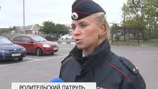 В Белгороде работает «родительский патруль»