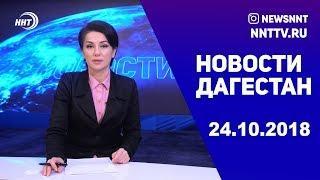 Новости Дагестан 24.10.2018 год