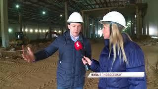 В Новоселках продолжается строительство оптово-распределительного центра