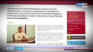 Руководитель пензенского Следственного комитета покинул свой пост