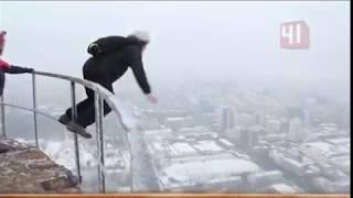 Прыгнули с телебашни Екатеринбург