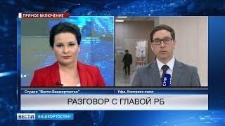 В Уфе идут последние приготовления трансляции «Разговора с Главой РБ»