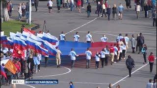 День национального флага отметили в Вологде
