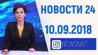 Новости Дагестан за 10.09.2018 год