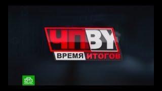 ЧП.BY Время Итогов НТВ Беларусь 23.03.2018
