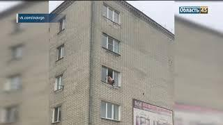 Курганец, который пытался спрыгнуть из окна