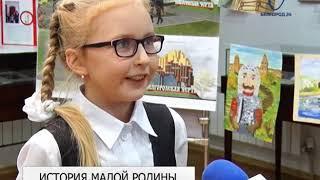В Белгороде наградили 26 краеведов-любителей