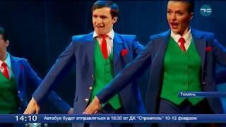 Ансамбль «Зори Тюмени» впервые дал концерт в эстрадном стиле