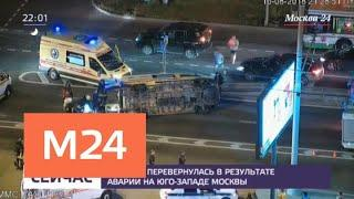 Серьезное ДТП произошло на западе Москвы - Москва 24