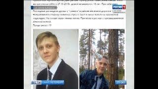 Вести Санкт-Петербург. Выпуск 20:45 от 29.10.2018
