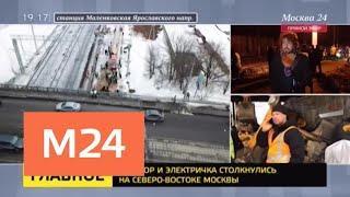 Движение электричек восстановили после ДТП с участием трактора - Москва 24
