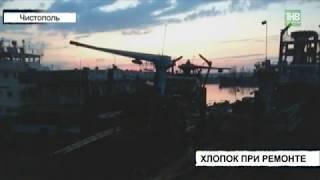 """Судно """"Прага - 10"""" частично затонуло на Чистопольском судостроительно-судоремонтном заводе - ТНВ"""