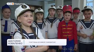 Ансамбль «Самоварчик» из Ижевска вошел в десятку самых танцующих школ России
