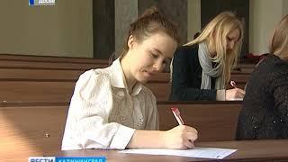 Тотальный диктант в Калининградской области напишут около 1000 человек