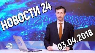 Новости Дагестан за 03. 04. 2018 год