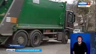 В Кисловодске тестируют современный мусоровоз