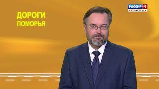 «Дороги Поморья» от 24 марта 2018 г.
