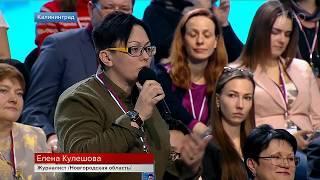 На медиафоруме в Калининграде прозвучал вопрос Владимиру Путину от журналистки из Великого Новгорода