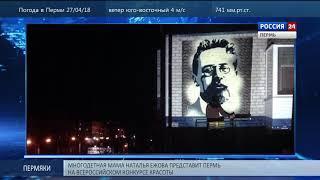 Пермский дом украсил портрет Чехова