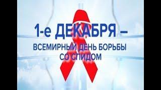 1 декабря - Всемирный день борьбы со СПИДом. Эфир от 08.12.2018