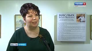 В В Брянске открылась выставка народного художника Россиии