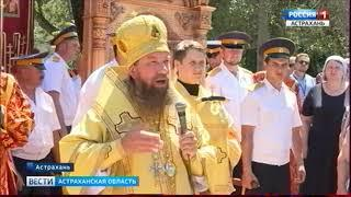 В Астраханской области отметили День славянской письменности.