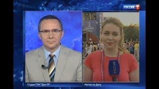 Прямое включение из фан-зоны ЧМ-2018 в Ростове