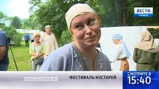 «Вести: Приморье»: В Приморье прошел фестиваль кустарей