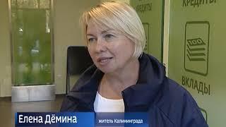 Сбербанк: Калининградцы стали в два раза чаще брать ипотеку