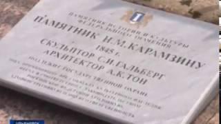 День памяти Карамзина в Ульяновске_Вести Ульяновск_040618