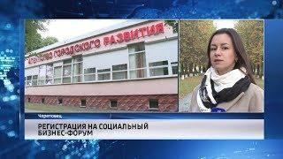 В Череповце началась регистрация на региональный бизнес-форум