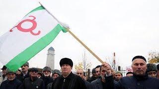 Чечня—Ингушетия: новая граница признана законной | НОВОСТИ