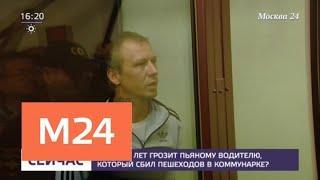 Сколько лет тюрьмы грозит пьяному водителю из ДТП в Коммунарке - Москва 24