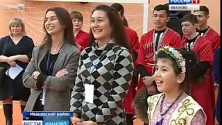 В Ивановском районе ребята разных национальностей смогли познакомиться с традициями друг друга