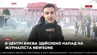 Корреспондент NEWSONE рассказал о деталях нападения на него 18.11.18