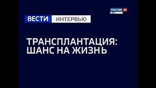 Вести. Интервью. Донское телевидение. Эфир от 27.11.18