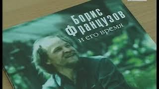 книга воспоминаний о Борисе Французове