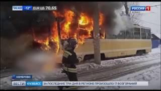 В Кемерове горел трамвай