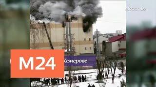 """""""ТопСеть"""": трагедия в Кемерове - Москва 24"""