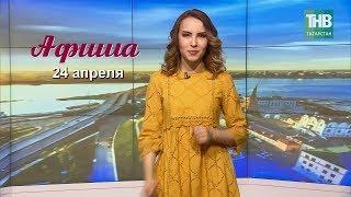 24 апреля - афиша событий в Казани. Здравствуйте - ТНВ