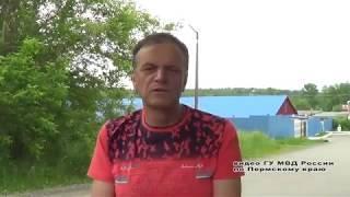 В Звездном Пермского края мужчина поблагодарил полицейских за оперативные действия