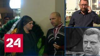 Проститься с Александром Захарченко пришли тысячи людей - Россия 24