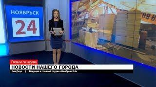 НОВОСТИ. Обзор за неделю от 06.10.2018 с Яной Джус. Часть 1