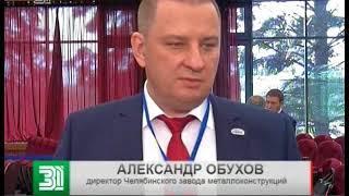 Зачем один из самых богатых людей России осматривает южноуральские заводы?