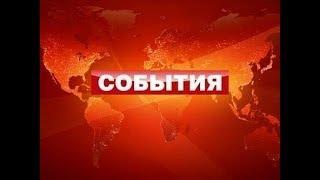 ТВ Новости на канале выпуск 22.04.2018 Новости 22.04.18