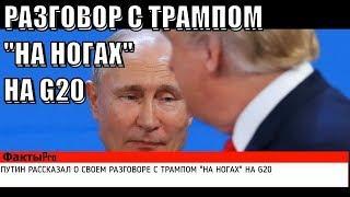 ПУТИН РАССКАЗАЛ О СВОЕМ РАЗГОВОРЕ С ТРАМПОМ -НА НОГАХ- на саммите G20
